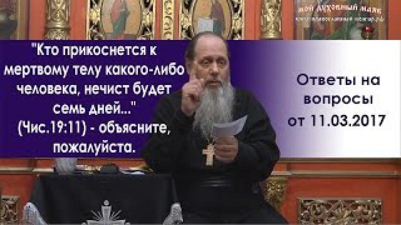 Кто прикоснется к мертвому телу какого-либо человека, нечист будет семь дней... ...