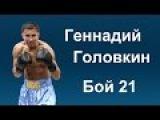 21. Геннадий Головкин vs Кассим Оума. Gennady Golovkin vs Kassim Ouma