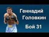 31. Геннадий Головкин vs Марко Антонио Рубио. Gennady Golovkin vs Marco Antonio Rubio