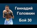 30. Геннадий Головкин vs Дэниэл Гил. Gennady Golovkin vs Daniel Gill