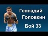 33. Геннадий Головкин vs Вилли Монро младший. Gennady Golovkin vs. Willie Monroe Jr