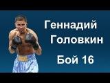 17. Геннадий Головкин vs Джон Андерсон Карвальо. Gennady Golovkin vs John Anderson Carvalho