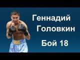 18. Геннадий Головкин vs Михаил Макаров. Gennady Golovkin vs Mikhail Makarov