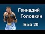 20. Геннадий Головкин vs Нильсон Хулио Тапиа. Gennady Golovkin vs Nilson Julio Tapia