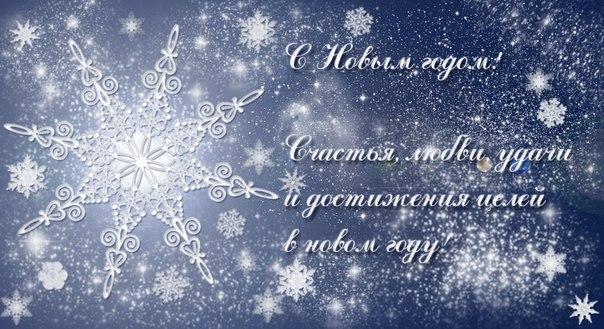 С Новым годом! Счастья, любви, удачи и достижения целей в новом году