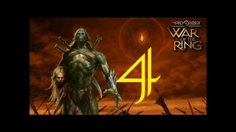 Прохождение War of the Ring - Часть 4: Возвращение тьмы