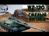 WZ-120 Китайская NOKIA 3310