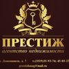 "Агентство Недвижимости "" ПрестиЖ"" г.Магнитогорск"