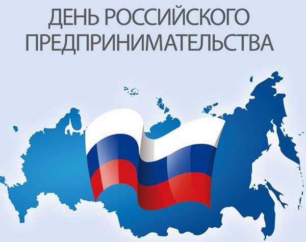 Открытка день российского предпринимательства открытка