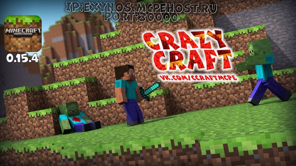 Сервер Crazy Craft