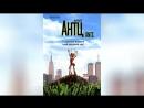 Муравей Антц (1998) | Antz