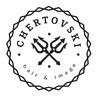 """""""Chertovski"""" coworking"""