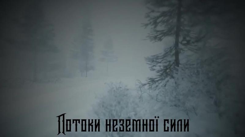 Zgard - Замерзлий Простір (Frozen space) (Lyric video)