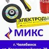 """Метизы и Крепёж Челябинск - ООО """"МИКС"""""""