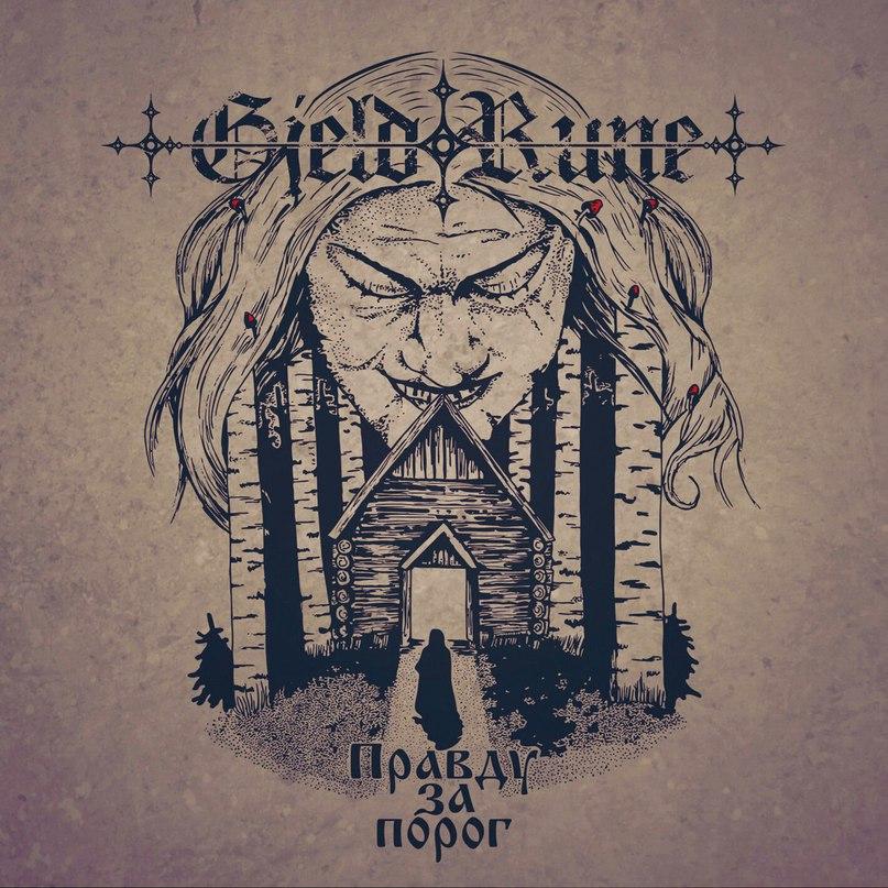 Новый альбом GJELDRUNE - Правду за порог (2017)