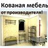 Кованая мебель Студия НиВа