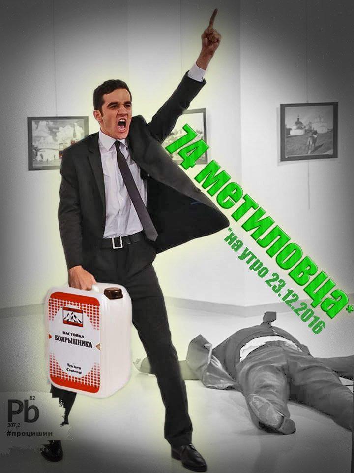 Медведев временно приостановил продажу непищевых спиртосодержащих жидкостей в РФ - Цензор.НЕТ 1295
