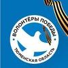 Волонтеры Победы. Тюменская область