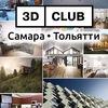 Курсы 3ds Max. Самара • Тольятти. Школа 3D CLUB.