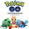 Pokemon Go Новороссийск