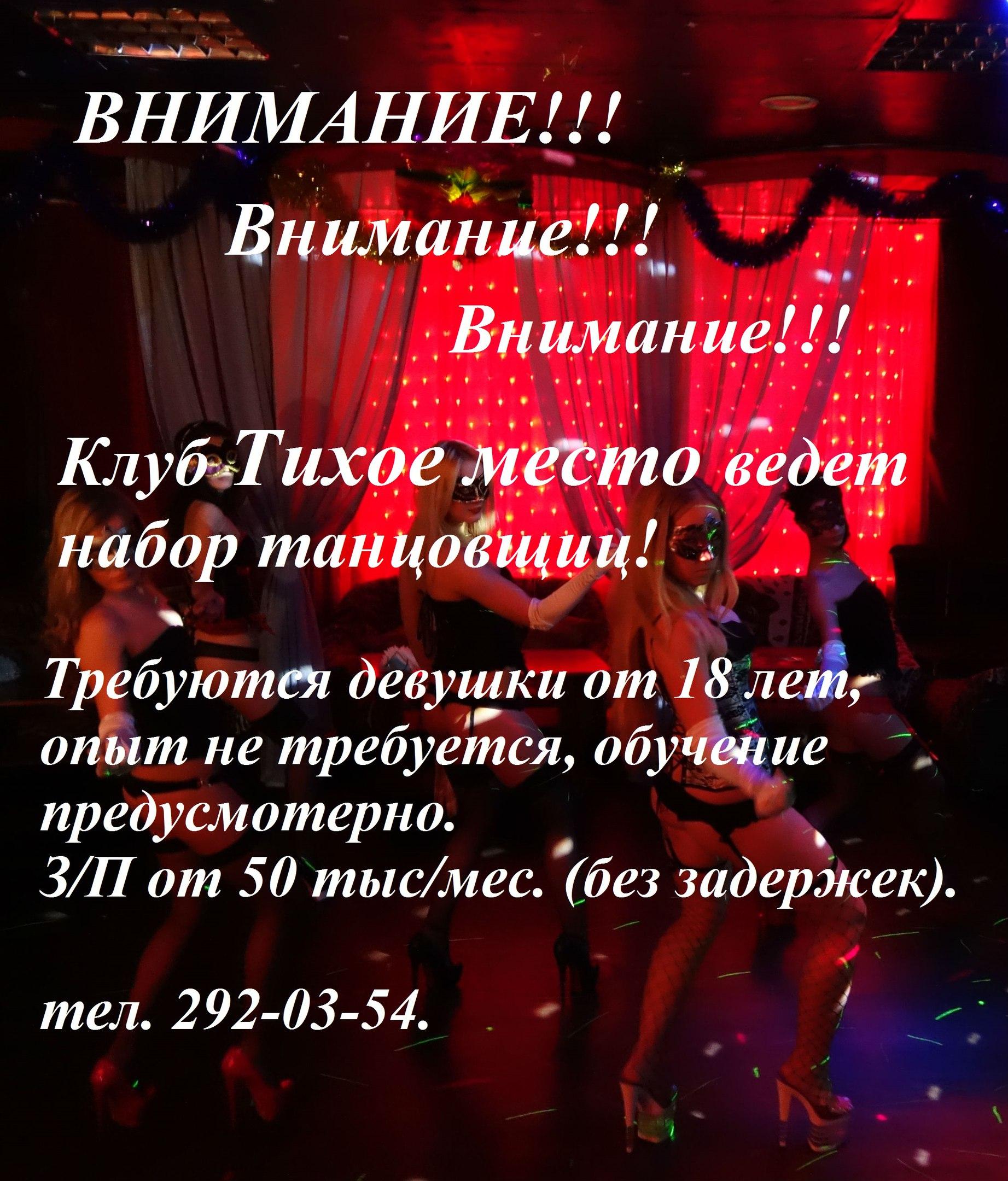 Стриптиз-клуб «Тихое место» - Вконтакте
