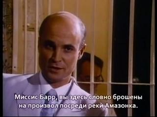 Лабиринт Правосудия 1x06 Танго Беллароза (Tango Bellarosa) (1986) (субтитры)