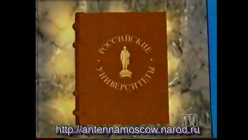 Staroetv.su / Конец эфира (Российские университеты, июль 1992 - ноябрь 1996)