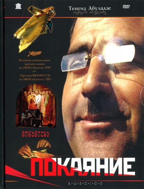 """Афиша Калуга Кинопросмотр """"Покаяние"""""""