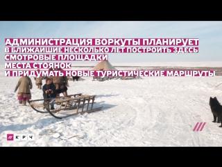 #ХэлоуВоркута | Воркута ждет. Зачем ехать в отпуск в русскую Арктику