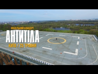 Фінальний концерт Антитіла / 25 травня / Київ