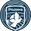 Футбольный клуб «Родина»