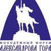 "Проект ""Александрова Гора"""