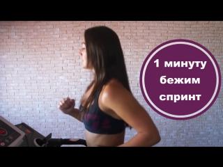 Фитнес дома׃ Самая быстрая интервальная тренировка