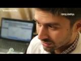 Бризер Тион О2 в передаче Город убийца на НТВ