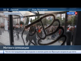 В Скопье не стихают митинги оппозиции