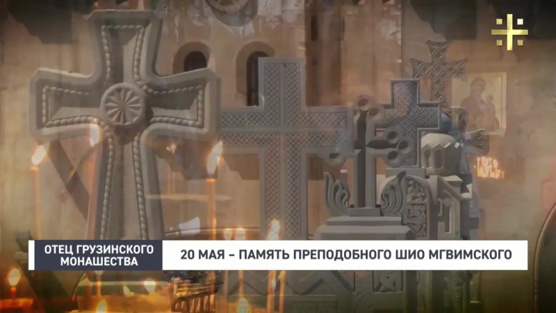 20 мая - память преподобного Шио Мгвимского