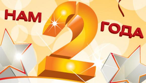 Нашей группе В Контакте 2 года!!!