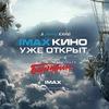 IMAX-БАРГУЗИН/КАРАМЕЛЬ/КИНОМОЛЛ/DONOTELLO