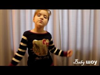 Baby шоу (Вика Чебан) -
