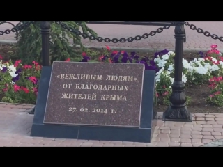 Вежливым людям от благодарных жителей Крыма.