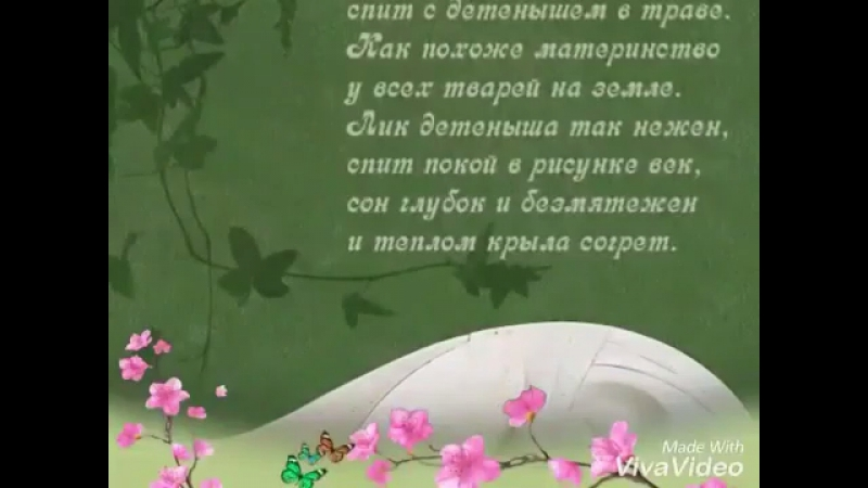 Аналарды кадирлендер