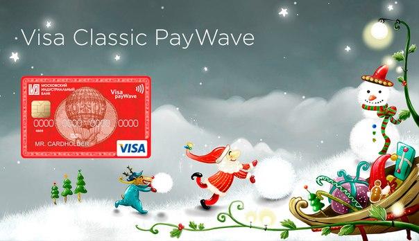 Visa Classic PayWave Банковская карта, которая позволяет производить