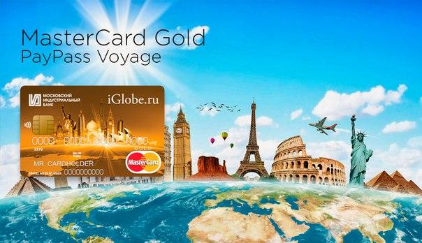 MasterCard Gold PayPass Voyage  Выгодные условия, множество привилег