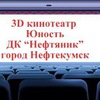 Kinoteatr Yunost