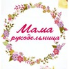 Мама-рукодельница Мастер-классы Курсы онлайн