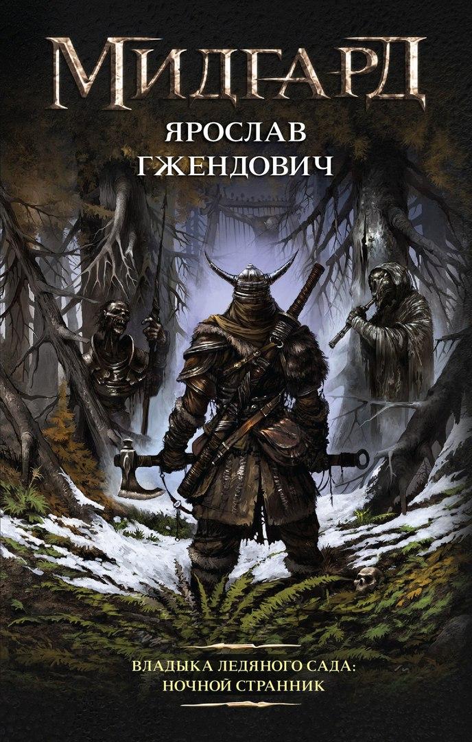 Владыка ледяного сада: Ночной Странник - Ярослав Гжендович