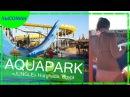 обзор аквапарка JUNGLE Хургада Египет. Водные горки аттракционы отдыхаем на море. А...