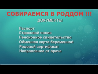 Роддом ГКБ №24 Перинатальный центр г.Москва- Видео обзор| видеогид - приёмное отделение, родильное отделение, послеродовое отделение.