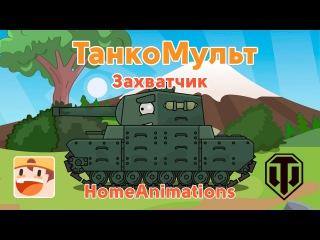 ТанкоМульт World of Tanks : 12 Захватчик #worldoftanks #wot #танки — [ http://wot-vod.ru]