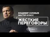 Владимир Соловьев «Жесткие переговоры»